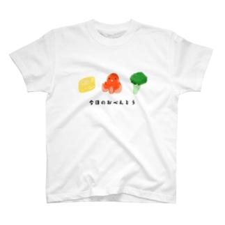 今日のおべんとう T-shirts