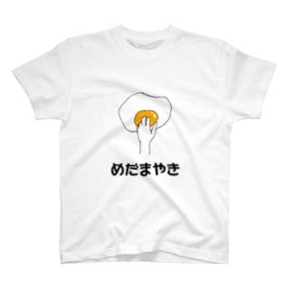 michankoのめだまやきホールド T-shirts