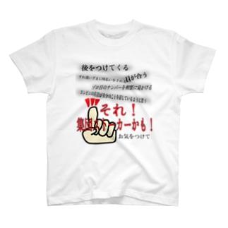 集団ストーカーかも!Tシャツ T-shirts