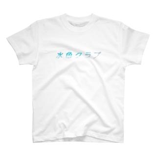 水色クラブ T-shirts
