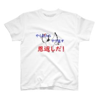 恩返しだ! T-shirts