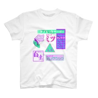 純情喫茶パンデミック  Snack bar pandemic 2020 T-Shirt