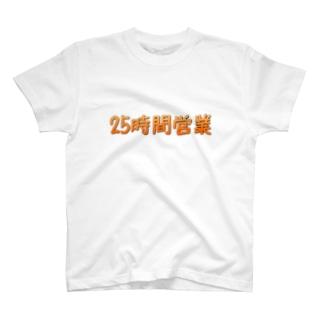 25時間営業 T-shirts