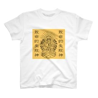 致命的失敗神(ファンブルズゴッド)金 T-shirts