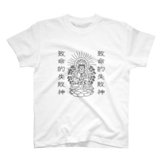 致命的失敗神(ファンブルズゴッド) T-shirts