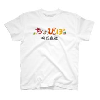 ちょぴぽ株式会社 T-shirts