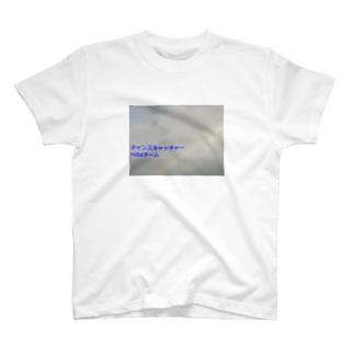 チャンスキャッチャーnoteチームのグッズ T-shirts