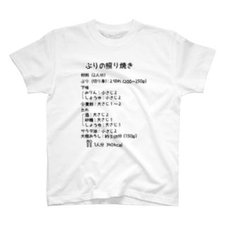 ぶりの照り焼き T-shirts