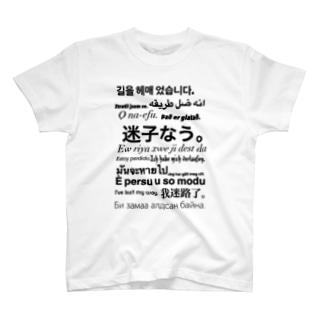 もっと困った迷子なう。 T-shirts