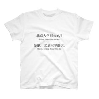北京大学は大きいですか? T-shirts