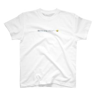 朝までいけるってこと?!😂 T-shirts