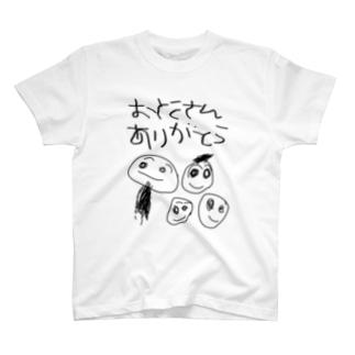 おとうさんありがとう(黒) T-shirts