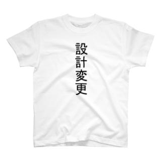 設計変更 T-shirts