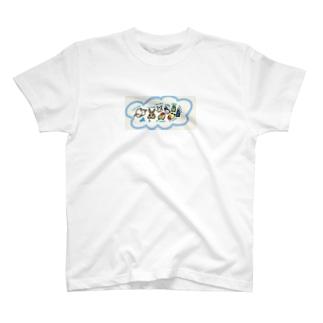 ウチのひとたち勢ぞろい T-shirts