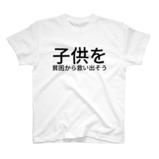 子供を貧困から救い出そう T-shirts