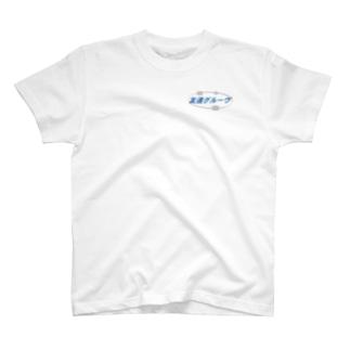 友達グルーヴTee T-shirts