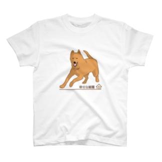 幸せな雑種 T-shirts