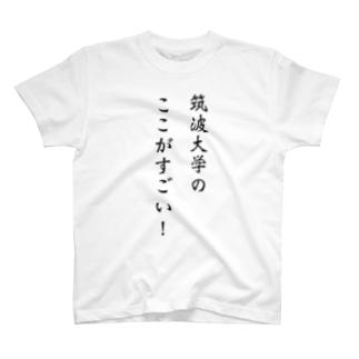 筑波大学のここがすごい! T-shirts