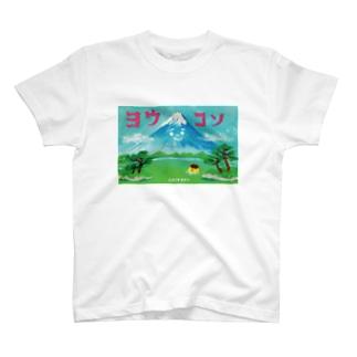 おやつ富士 T-shirts