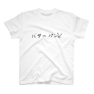 ANTLR迷言Tシャツ【バターパン】byなな T-shirts