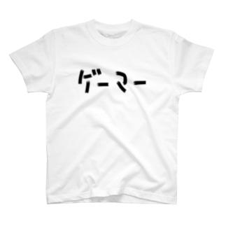 ゲーマー T-Shirt