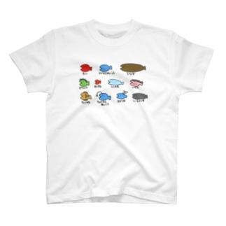 3年絵描きやってる女が描き分けた魚 T-shirts