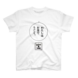 お金でうごく(紙幣) T-shirts