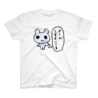 よくがうずまいてる T-shirts
