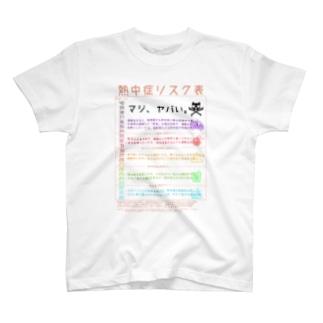 熱中症リスク表 T-shirts