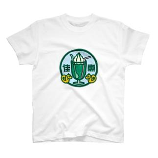 パ紋No.2718 佳恵 T-shirts