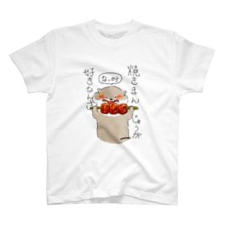 なっから焼きまんじゅう! T-shirts