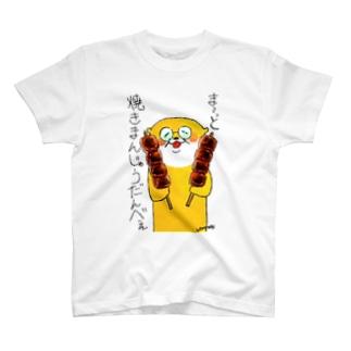 ま〜っと焼きまんじゅう! T-shirts