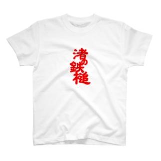 渚の鉄槌 T-shirts