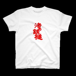 「渚の鉄槌」オフィシャルショップの渚の鉄槌 T-shirts