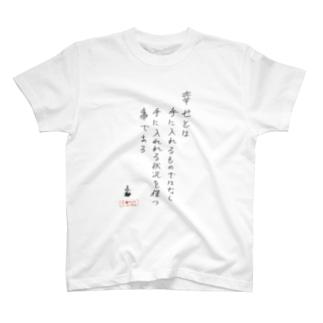小林名言T「幸せとは」(黒字) T-shirts