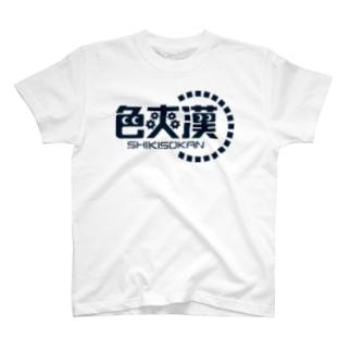 色爽漢/SHIKISOKAN T-shirts