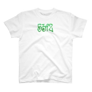 巻くのはポリスと??? T-shirts