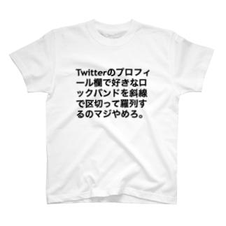 ディアーバンドキッズ T-shirts