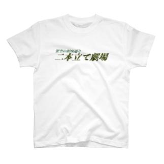 名画座 架空の銀座通り二本立て劇場 T-shirts