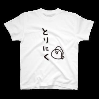 きちん。のとりにく T-shirts