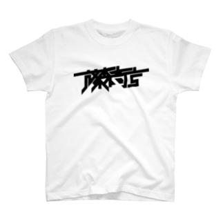 藤森商店のTシャツ(黒ロゴ) T-shirts