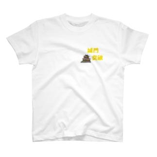 城門突破Tシャツ(控え目) T-shirts