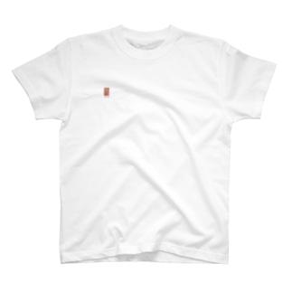底辺 T-shirts