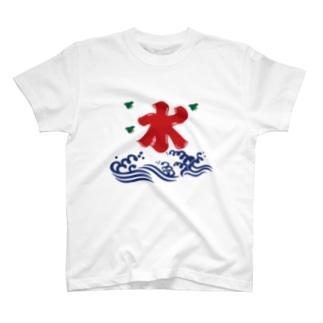氷解の水(赤) T-shirts