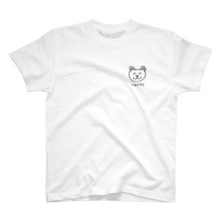 くまのつもりらしい T-shirts