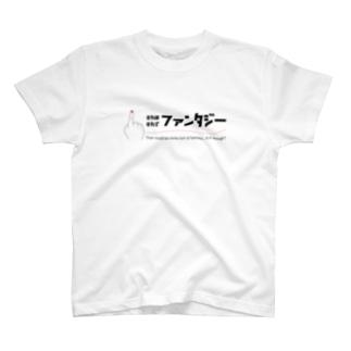 ファンタジーシリーズ「人差し指」 T-shirts