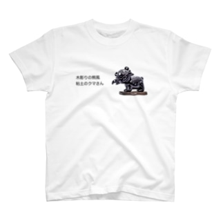 木彫りの熊風粘土のクマさん T-shirts