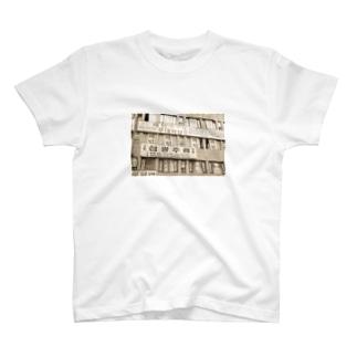 南大門の看板(セピアver.) T-shirts