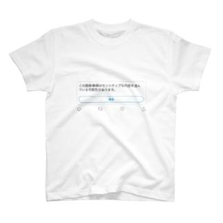 千シティブ T-shirts