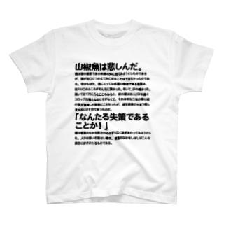 山椒魚 T-shirts
